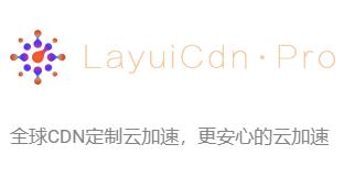 LayuiCdnPro-是一家来自于LayuiCdn支系的店家,创立于2018年01月09日,(完全免费迄今)于2021年3月份逐渐收费标准,主营业务CDN加快服插图1