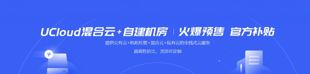 UCloud中国及国外网络机柜代管140零元/月/个起(中国及国外1七个主机房可选)插图1
