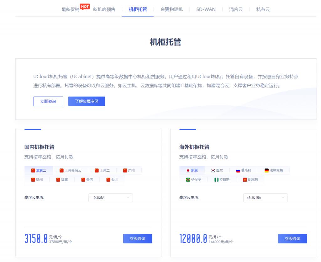 UCloud中国及国外网络机柜代管140零元/月/个起(中国及国外1七个主机房可选)插图2