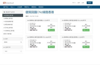 五一大促!JimCloud物理机五折特惠! JimCloud英国中国香港物理机整场5折!插图2