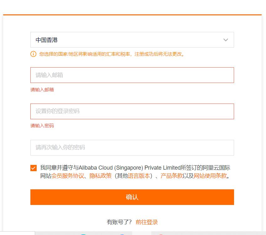 阿里云国际站账号申请验证实例教程-不用PayPal透支卡-无门坎申请注册支付适用U币插图3