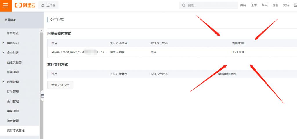 阿里云国际站账号申请验证实例教程-不用PayPal透支卡-无门坎申请注册支付适用U币插图6